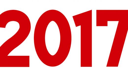 2017年も宜しくお願いします!