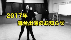 東京での出演情報 2017年1月7日 午後16時、19時30分