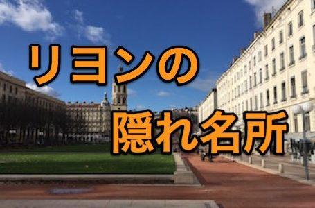 【リヨン】隠れ観光スポット&おしゃれカフェ・バーまとめ【2016年版】