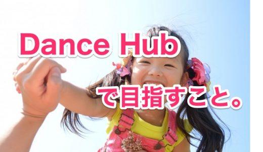 Dance Hub -生きることに繋がるダンスを。