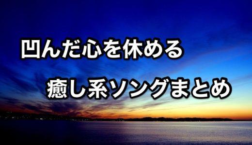【頑張ったね】凹んだ時にはコレを聴け。心を休める癒し曲まとめ