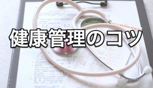 【プロダンサー】海外で後悔しない為に!健康管理のコツは知っておくべし!!