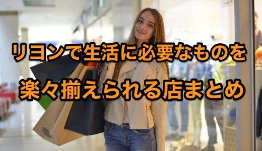 【リヨン】生活必需品を楽々揃えられる店を厳選してピックアップ!