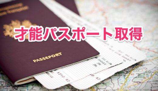 【パスポートタロン取得】戸籍謄本のアポスティーユ取得手続き