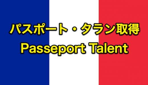パスポート・タラン(Passeport Talent)ビザの最短攻略法【入門編】