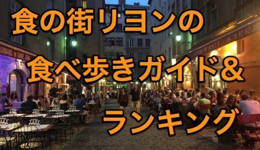 リヨンで気軽に入れるレストラン、食べ歩きガイド&ランキング