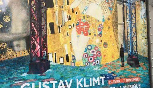 パリの11区で開催中のグスタフ・クリムトの展示が熱すぎるから絶対行ったほうがいい。